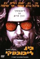 The Big Lebowski - Israeli Movie Cover (xs thumbnail)