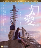 Beyond the Dream - Hong Kong Movie Cover (xs thumbnail)
