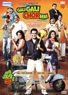 Gali Gali Chor Hai - Indian DVD cover (xs thumbnail)
