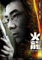 For lung - Hong Kong Movie Poster (xs thumbnail)