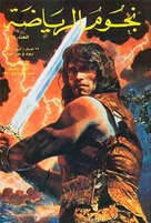 Conan The Barbarian - Saudi Arabian Movie Poster (xs thumbnail)