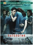 Pathology - Russian Theatrical poster (xs thumbnail)