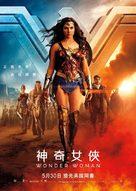 Wonder Woman - Hong Kong Movie Poster (xs thumbnail)