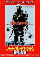 Heartbreak Ridge - Japanese Movie Poster (xs thumbnail)