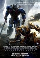 Transformers: The Last Knight - Bulgarian Movie Poster (xs thumbnail)