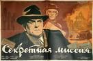 Sekretnaya missiya - Soviet Movie Poster (xs thumbnail)