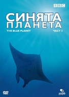 """The Blue Planet"" - Bulgarian DVD movie cover (xs thumbnail)"