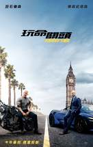 Fast & Furious Presents: Hobbs & Shaw - Taiwanese Movie Poster (xs thumbnail)