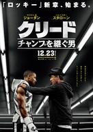 Creed - Japanese Movie Poster (xs thumbnail)