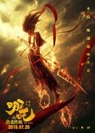Ne zha zhi mo tong jiang shi - Movie Poster (xs thumbnail)