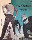 Gumnaam - Indian Movie Cover (xs thumbnail)