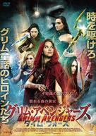 Avengers Grimm: Time Wars - Japanese Movie Cover (xs thumbnail)