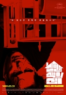 The House That Jack Built - South Korean Movie Poster (xs thumbnail)