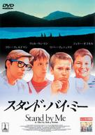 Stand by Me - Japanese DVD cover (xs thumbnail)