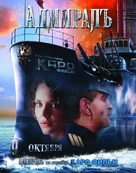 Admiral - Russian Movie Cover (xs thumbnail)