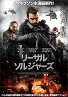 All the Devil's Men - Japanese Movie Poster (xs thumbnail)