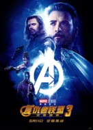 Avengers: Infinity War - Chinese Movie Poster (xs thumbnail)