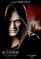 The Da Vinci Code - Taiwanese Movie Poster (xs thumbnail)