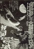 Gamera tai daiakuju Giron - Japanese Movie Poster (xs thumbnail)