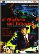 The Tattooed Stranger - Spanish DVD cover (xs thumbnail)