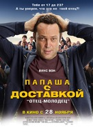 Delivery Man - Russian Movie Poster (xs thumbnail)