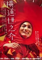 Yokomichi Yonosuke - Japanese Movie Poster (xs thumbnail)