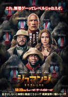 Jumanji: The Next Level - Japanese Movie Poster (xs thumbnail)