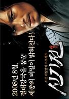 Shin ge jeon - South Korean poster (xs thumbnail)