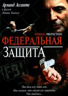 Federal Protection - Russian DVD cover (xs thumbnail)