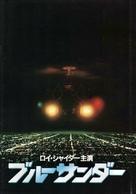 Blue Thunder - Japanese Movie Poster (xs thumbnail)