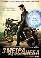 Tres metros sobre el cielo - Russian DVD movie cover (xs thumbnail)