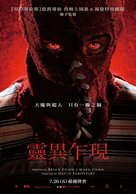 Brightburn - Taiwanese Movie Poster (xs thumbnail)