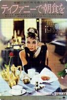 Breakfast at Tiffany's - Japanese VHS movie cover (xs thumbnail)
