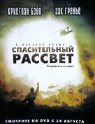 Rescue Dawn - Russian Movie Cover (xs thumbnail)
