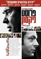 Frost/Nixon - Israeli Movie Poster (xs thumbnail)