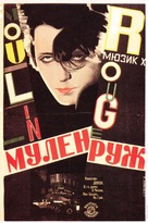 Moulin Rouge - Russian Movie Poster (xs thumbnail)