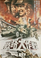 Kelly's Heroes - Japanese Movie Poster (xs thumbnail)