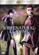 """""""Supernatural: The Animation"""" - Mexican DVD cover (xs thumbnail)"""