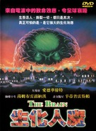 The Brain - Chinese Movie Cover (xs thumbnail)