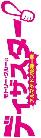 Disaster! - Japanese Logo (xs thumbnail)