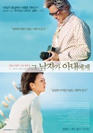 Kondo wa aisaika - South Korean Movie Poster (xs thumbnail)