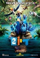 Rio 2 - Israeli Movie Poster (xs thumbnail)