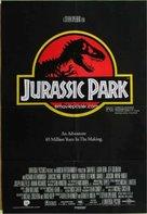 Jurassic Park - Australian Movie Poster (xs thumbnail)