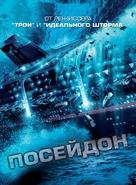 Poseidon - Russian Movie Poster (xs thumbnail)