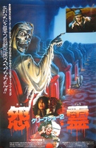 Creepshow 2 - Japanese Movie Poster (xs thumbnail)