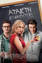 Bad Teacher - Greek Movie Poster (xs thumbnail)