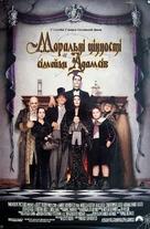 Addams Family Values - Ukrainian Movie Poster (xs thumbnail)