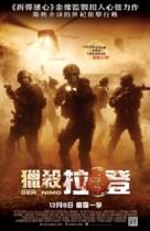 Seal Team Six: The Raid on Osama Bin Laden - Hong Kong Movie Poster (xs thumbnail)