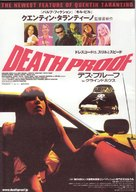Grindhouse - Japanese Theatrical movie poster (xs thumbnail)
