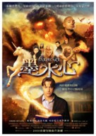 Inkheart - Taiwanese Movie Poster (xs thumbnail)